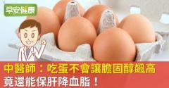 中醫師:吃蛋不會讓膽固醇飆高,竟還能保肝降血脂!