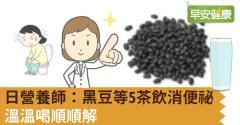 日營養師:黑豆等5茶飲消便祕,溫溫喝順順解