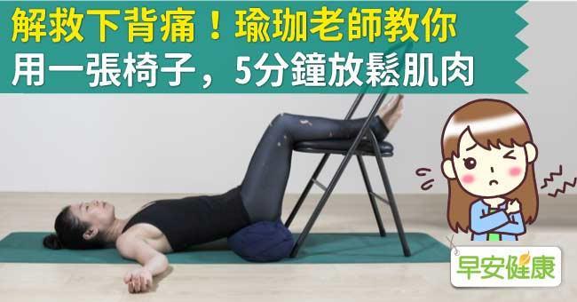 解救下背痛!瑜伽老師教你用一張椅子,5分鐘放鬆肌肉
