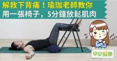 解救下背痛!瑜珈老師教你用一張椅子,5分鐘放鬆肌肉