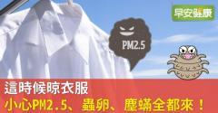 這時候晾衣服,小心PM2.5、蟲卵、塵蟎全...