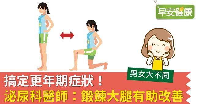 搞定更年期症狀!泌尿科醫師:鍛鍊大腿有助改善