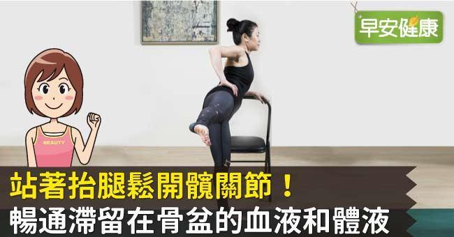 站著抬腿鬆開髖關節!暢通滯留在骨盆的血液和體液