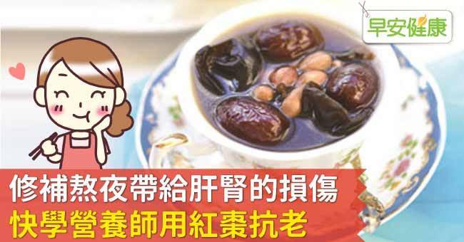 修補熬夜帶給肝腎的損傷,快學營養師用紅棗抗老