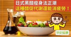 日式黑醋瘦身法正潮,這種醋促代謝還能消疲勞!