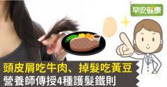 頭皮屑吃牛肉、掉髮吃黃豆,營養師傳授4種護髮鐵則