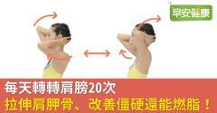 每天轉轉肩膀20次,拉伸肩胛骨、改善僵硬還能燃脂!