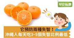 它預防兩種失智!沖繩人每天吃3~5個失智比例最低