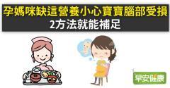 孕媽咪缺這營養小心寶寶腦部受損!2方法就能補足