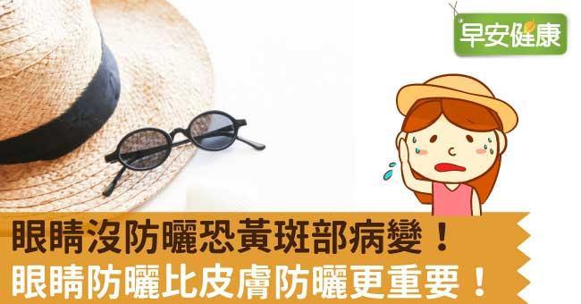 眼睛沒防曬恐黃斑部病變!眼睛防曬比皮膚防曬更重要!