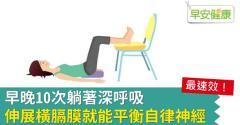 早晚10次躺著深呼吸,伸展橫膈膜就能平衡自律神經