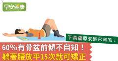 60%有骨盆前傾不自知!躺著腰放平15次就可矯正