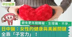 日中醫:女性的健康與美麗關鍵,全靠「子宮力」!