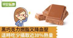 黑巧克力燃脂又降血壓,這時吃少攝取近30%熱量