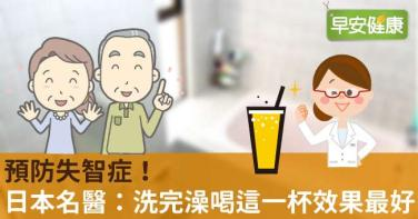 預防失智症!日本名醫:洗完澡喝這一杯效果最...