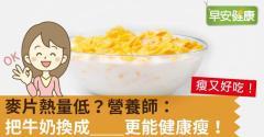 麥片熱量低?營養師:把牛奶換成__更能健康瘦!