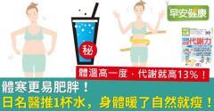 體寒更易肥胖!日名醫推1杯水,身體暖了自然就瘦!