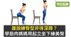 誰說練臀型非得深蹲?學筋肉媽媽用起立坐下練美臀