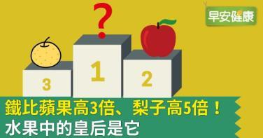 鐵比蘋果高3倍、梨子高5倍!水果中的皇后是它