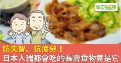 防失智、抗疲勞!日本人瑞都會吃的長壽食物竟是它