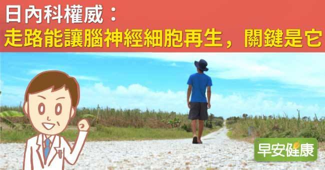 日內科權威:走路能讓腦神經細胞再生,關鍵是它