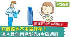 衣服縮水不用當抹布!達人教你用潤髮乳4步驟還原