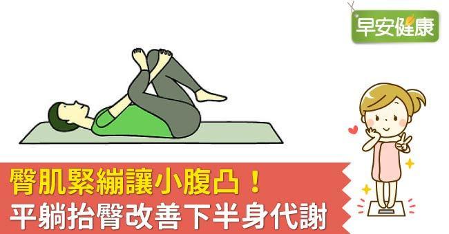 臀肌緊繃讓小腹凸!平躺抬臀改善下半身代謝