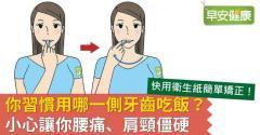 你習慣用哪一側牙齒吃飯?小心讓你腰痛、肩頸僵硬