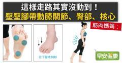 這樣走路其實沒動到!壓壓腳帶動膝關節、臀部、核心