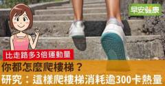 你都怎麼爬樓梯?研究:這樣爬樓梯消耗逾300卡熱量