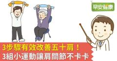 3步驟有效改善五十肩!3組小運動讓肩關節不卡卡