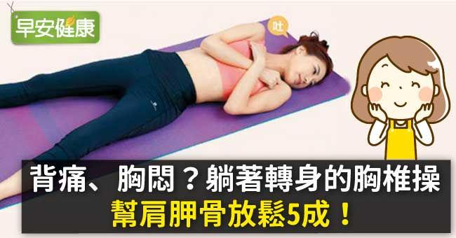 背痛、胸悶?躺著轉身的胸椎操,幫肩胛骨放鬆5成!