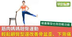 筋肉媽媽翹臀運動,輕鬆顧臀型還改善骨盆歪、下背痛