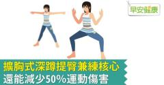 擴胸式深蹲提臀兼練核心,還能減少50%運動傷害