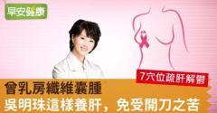 曾乳房纖維囊腫,吳明珠這樣養肝,免受開刀之苦