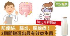 防便祕、腸炎、腸躁症!3個關鍵選出最有效益生菌