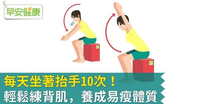 每天坐著抬手10次!輕鬆練背肌,養成易瘦體質