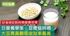 日營養學家:豆漿這時喝,大豆異黃酮吸收效率...