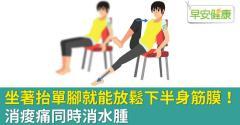 坐著抬單腳就能放鬆下半身筋膜!消痠痛同時消水腫