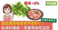 菠菜鐵質吸收率不到8%!血液科權威:改善貧血吃這些