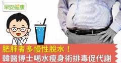 肥胖者多慢性脫水!韓醫博士喝水瘦身術排毒促代謝