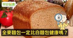 全麥麵包一定比白麵包健康嗎?
