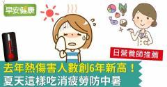 去年熱傷害人數創6年新高!夏天這樣吃消疲勞防中暑