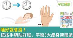 睡好就會瘦!按按手腕助好眠,平衡3大瘦身荷爾蒙