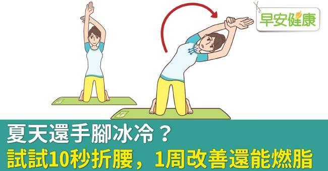夏天還手腳冰冷?試試10秒折腰,1周改善還能燃脂
