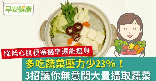 多吃蔬菜壓力少23%!3招讓你無意間大量攝取蔬菜