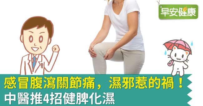 感冒腹瀉關節痛,濕邪惹的禍!中醫推4招健脾化濕