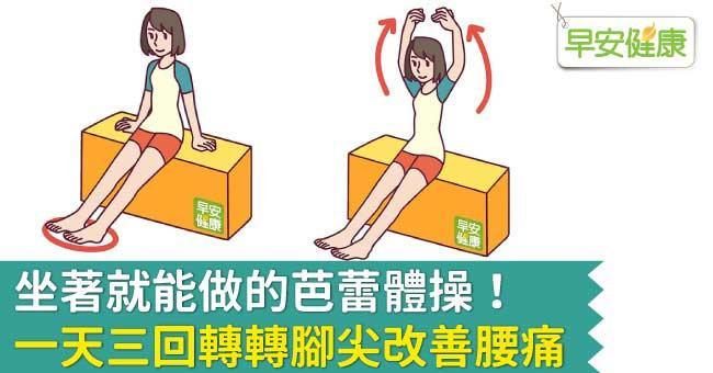 坐著就能做的芭蕾體操!一天三回轉轉腳尖改善腰痛