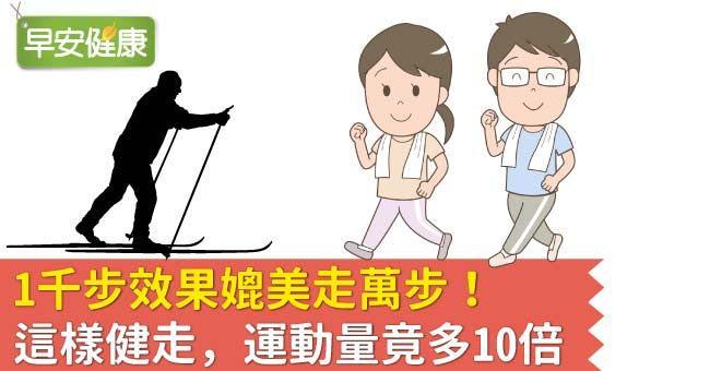 1千步效果媲美走萬步!這樣健走,運動量竟多10倍