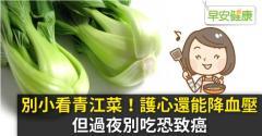 別小看青江菜!護心還能降血壓,但過夜別吃恐致癌